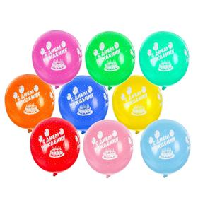 """Шар латексный 14"""" «С днём рождения!», пастель, набор 25 шт., цвета МИКС"""