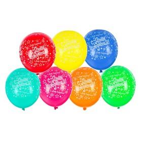 """Шар латексный 14"""" «С днём рождения! Звёзды», пастель, набор 25 шт., цвета МИКС"""