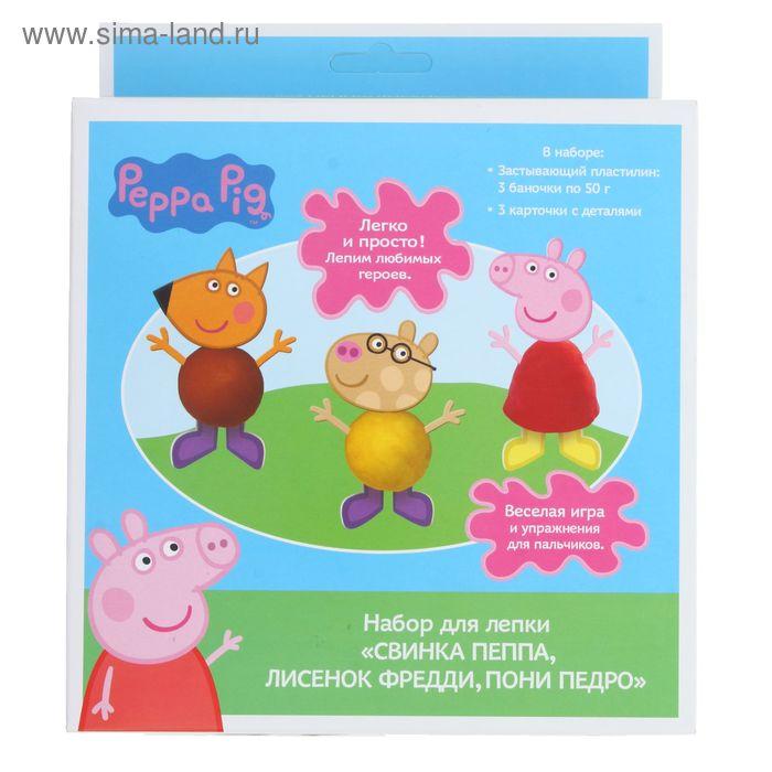 Игровой набор «Свинка Пеппа, Лисёнок Фредди, Пони Педро»