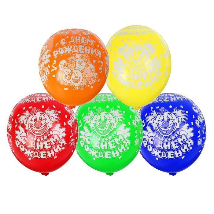"""Шар латексный 14"""" «С днём рождения! Клоун», пастель, набор 25 шт., цвета МИКС - фото 951774"""
