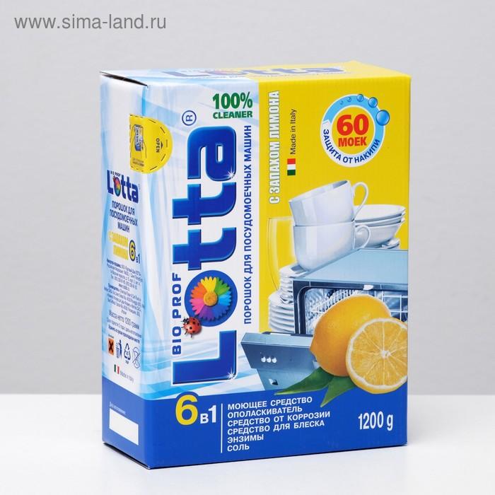 """Порошок для посудомоечных машин Lotta """"6 в 1"""" с запахом лимона, 1,2 кг"""