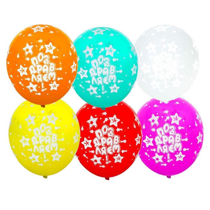 """Шар латексный 14"""" «Поздравляем! Звёзды», кристалл, набор 25 шт., цвета МИКС - фото 308468731"""
