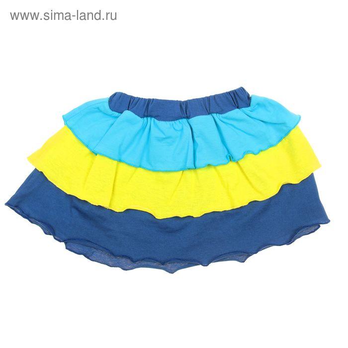 Юбка для девочки, рост 116 см, цвет голубой/жёлтый/синий (арт. К-020/1)