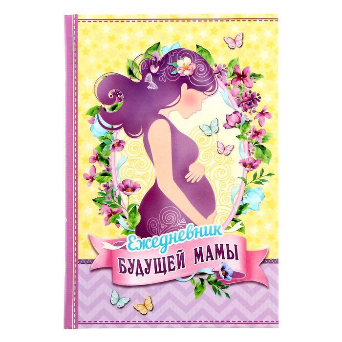"""Ежедневник """"Ежедневник будущей мамы"""", твёрдая обложка, А5, 80 листов"""