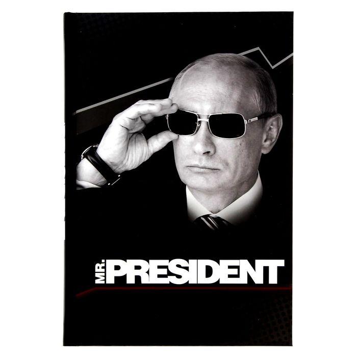 """Ежедневник """"Мистер президент"""", твёрдая обложка, А5, 80 листов"""