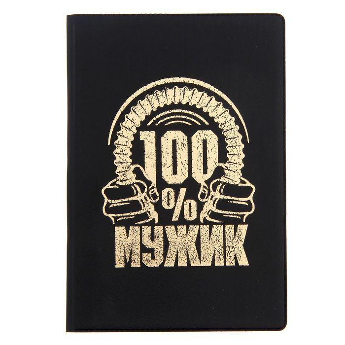 """Обложка для паспорта """"100% мужик"""""""