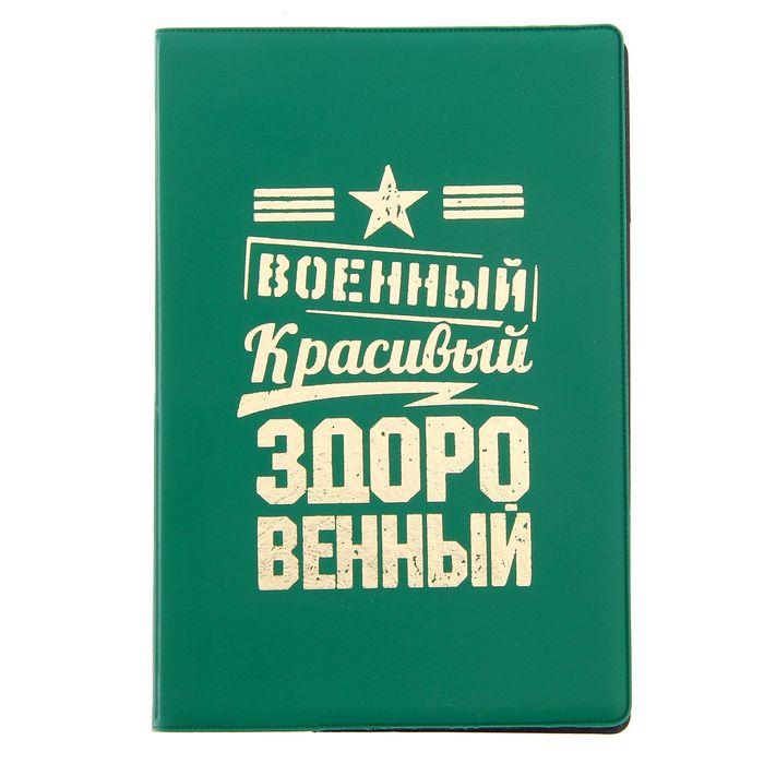 """Обложка для паспорта """"Военный, красивый здоровенный"""""""
