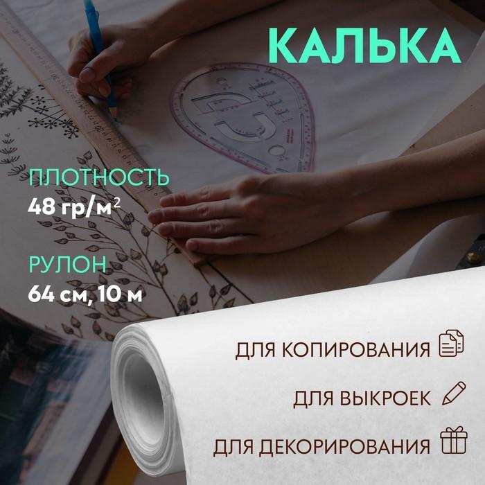 Калька, 48 г/кв.м, ширина - 64см, 10м, цвет белый