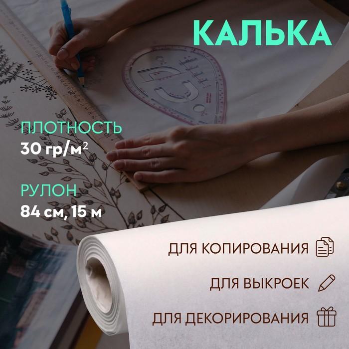 Калька, 30 г/кв.м, ширина - 84см, 15м, цвет белый