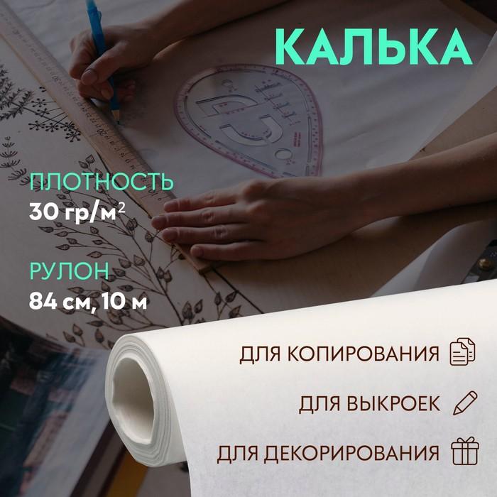 Калька 30 г/кв.м, 84 см, 10 м, цвет белый - фото 394404