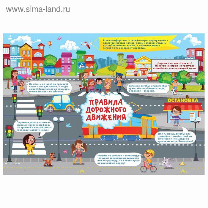 """Плакат обучающий А3 """"Правила дорожного движения"""""""