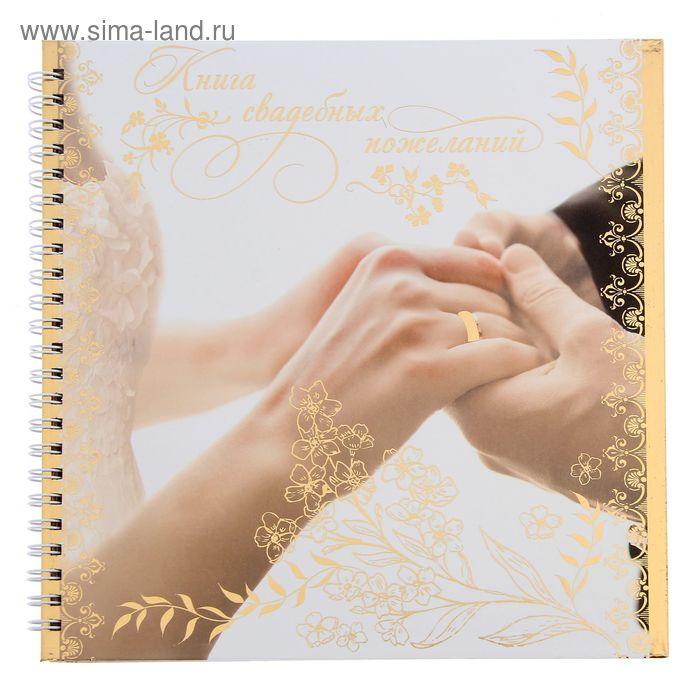 """Книга свадебных пожеланий """"Пусть наша нежность и любовь..."""" на пружине"""