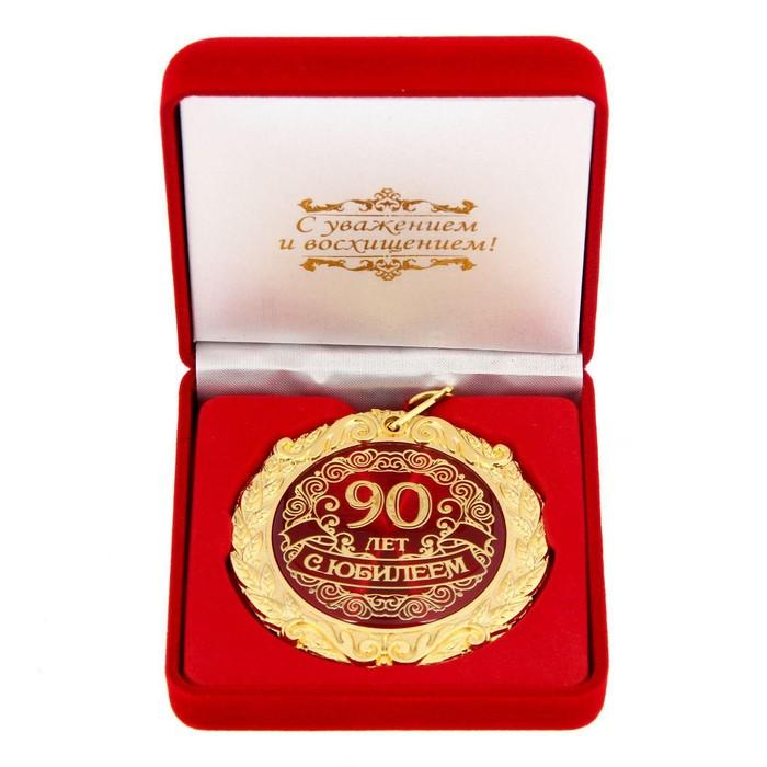 """Медаль в бархатной коробке """"С Юбилеем 90 лет"""", 7см"""