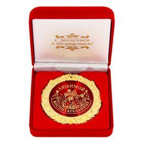 """Medal in velvet box, """"Beloved teacher"""""""