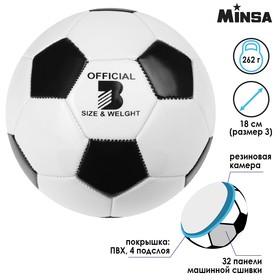 Мяч футбольный Minsa, 32 панели, PVC, машинная сшивка, размер 3