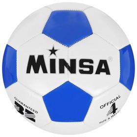 Мяч футбольный Minsa, 32 панели, PVC, машинная сшивка, размер 4 Ош
