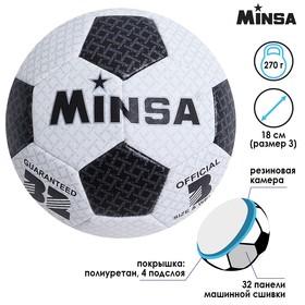 Мяч футбольный MINSA, размер 3, 32 панели, PU, машинная сшивка, 260 г