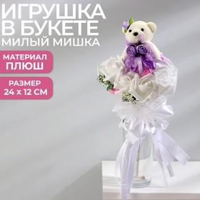 Букет с мишкой «Для тебя», 9 цветков, цвет белый