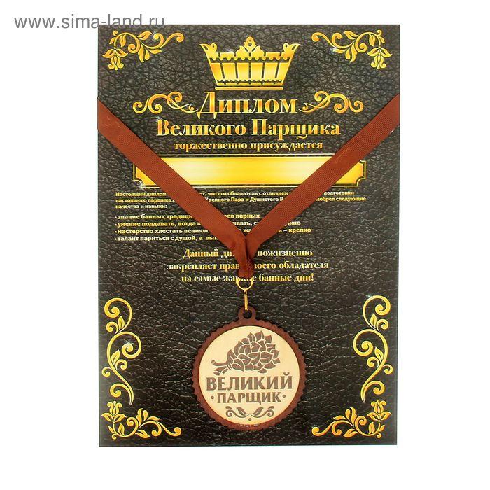 """Медаль с дипломом для банщика """"Великий парщик"""""""