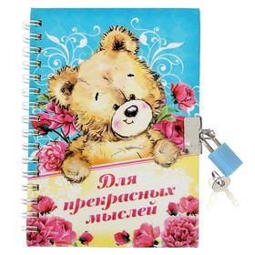 """Записная книжка на замочке """"Для прекрасных мыслей"""", 50 листов, А6"""
