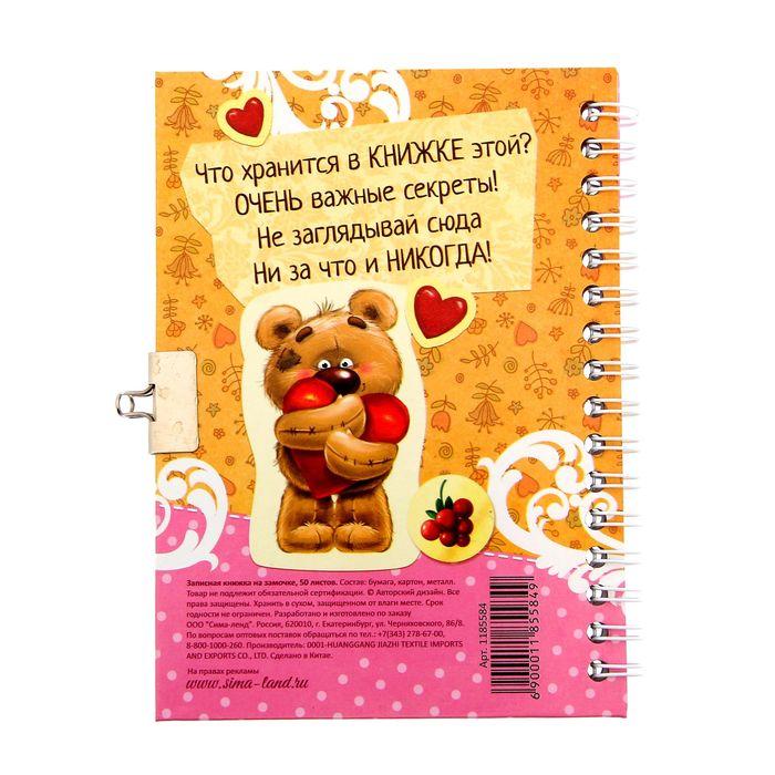 """Записная книжка на замочке """"Мои секреты"""", 50 листов, А6 - фото 366908751"""
