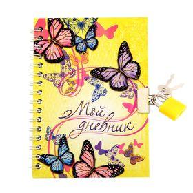 Записная книжка на замочке 'Мой дневник', 50 листов, А6 Ош