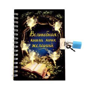 Записная книжка на замочке 'Волшебная книга моих желаний', 50 листов, А6 Ош