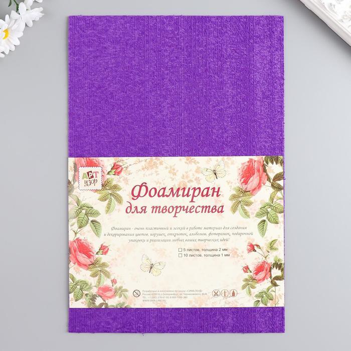 """Фоамиран махровый """"Яркий фиолет"""" 2 мм (набор 5 листов) формат А4"""