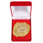 """Медаль в бархатной коробке """"С Юбилеем 80"""""""