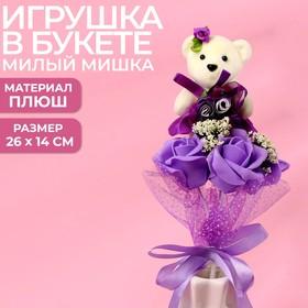 Букет с мишкой 'Для тебя', 3 цветка, цвет фиолетовый Ош