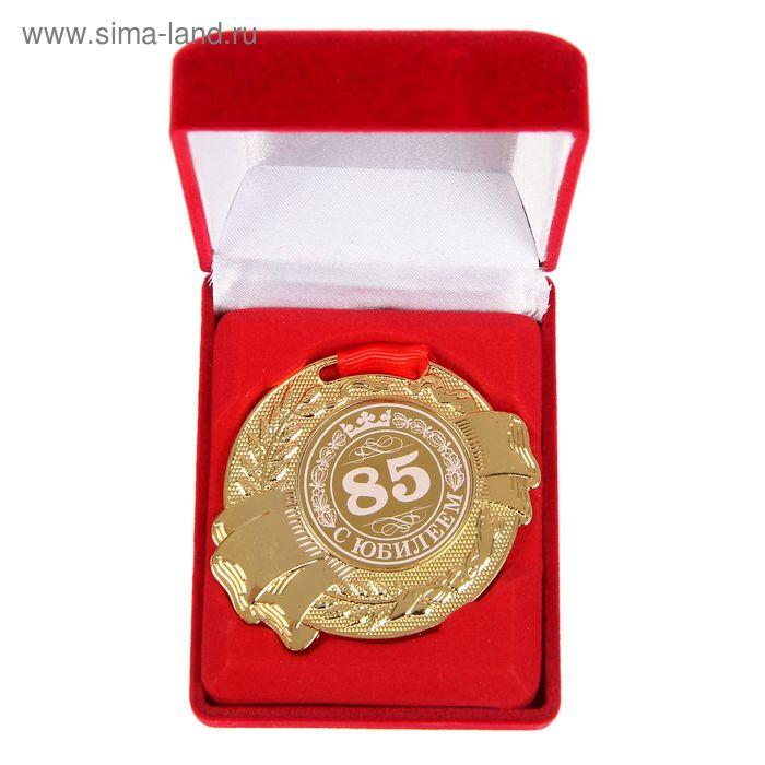 """Медаль в бархатной коробке """"С Юбилеем 85"""""""
