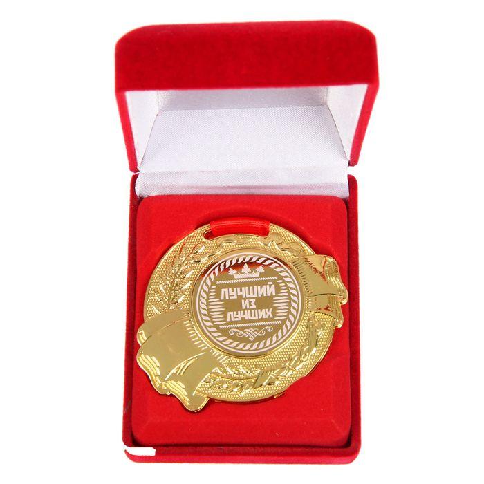 """Медаль в бархатной коробке """"Лучший из лучших"""""""