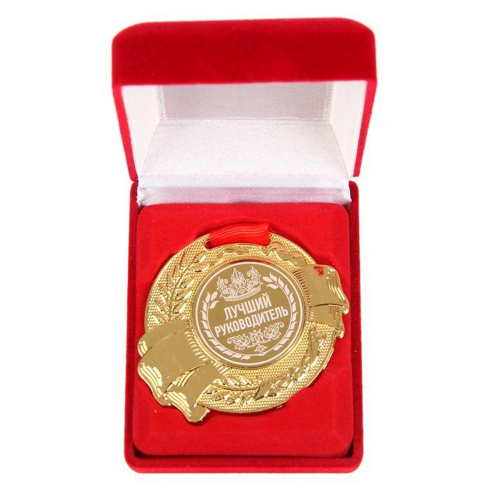 """Медаль в бархатной коробке """"Лучший руководитель"""""""