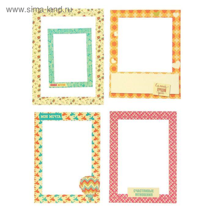 """Набор декоративных рамок из картона """"Яркое настроение"""", 5 шт"""