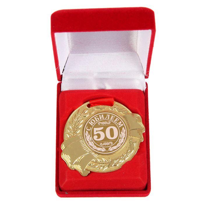 """Медаль в бархатной коробке """"С Юбилеем 50"""""""
