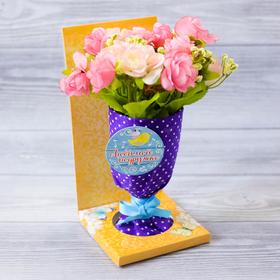 Декоративный букет в бокале «Любимой подружке», 22 × 14 см Ош