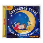 Спокойной ночи! Сказки для самых маленьких (аудиокнига)