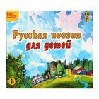 Русская поэзия для детей (аудиокнига)