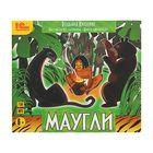 Рассказы из сборника Книга джунглей: Маугли (аудиокнига). Киплинг Р.