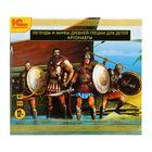 Легенды и мифы древней Греции для детей. Аргонавты (аудиокнига)