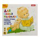 Для самых маленьких. Сказки, потешки и песенки для детей до трёх лет (аудиокнига)