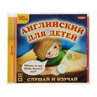 Английский для детей. Слушай и изучай (аудиокнига)