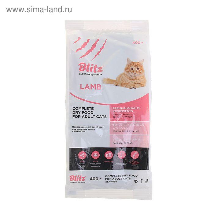 Сухой корм для кошек Blitz с ягненком 400 г