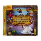 Золотая коллекция классики для детей (аудиокнига)