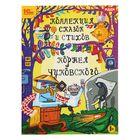 Коллекция сказок и стихов Корнея Чуковского (аудиокнига)