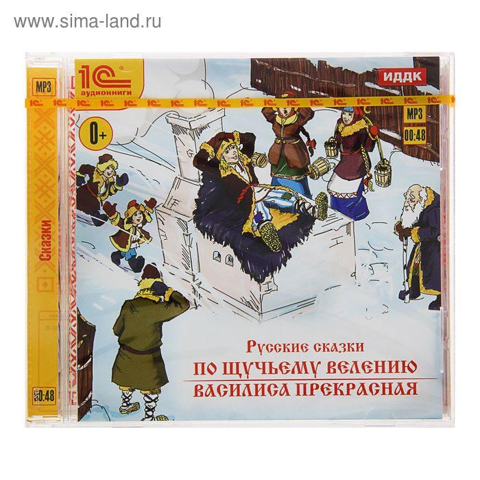 Русские сказки: По щучьему велению. Василиса Прекрасная (аудиокнига)