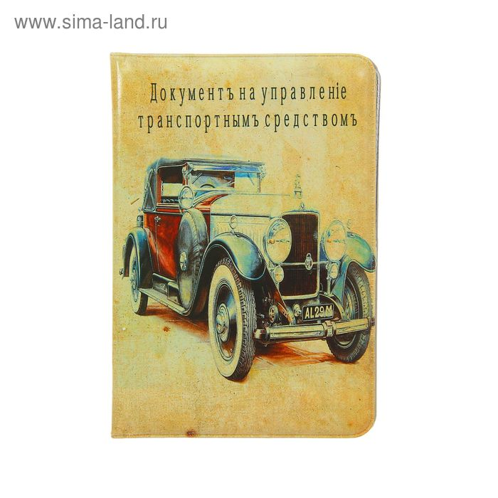 """Обложка для автодокументов """"Люкс"""" фотопечать"""