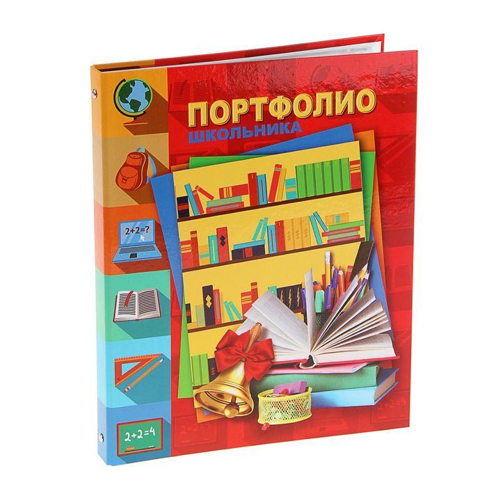 Портфолио «Школьное», А4, на кольцах, 20 файлов, 10 вкладышей, красное