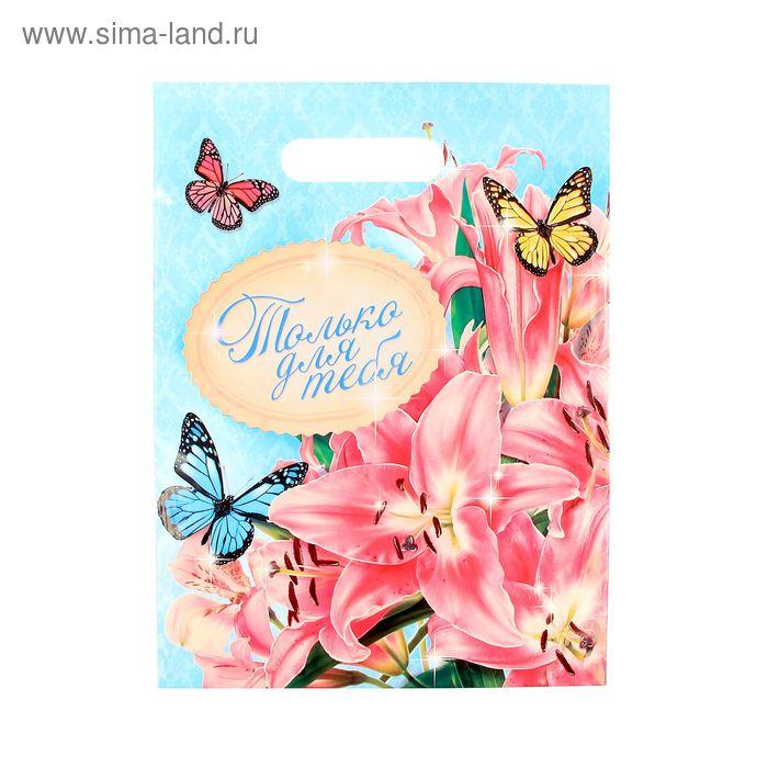 Пакет подарочный полиэтиленовый «Лилии Для тебя», 22 х 29,5 см