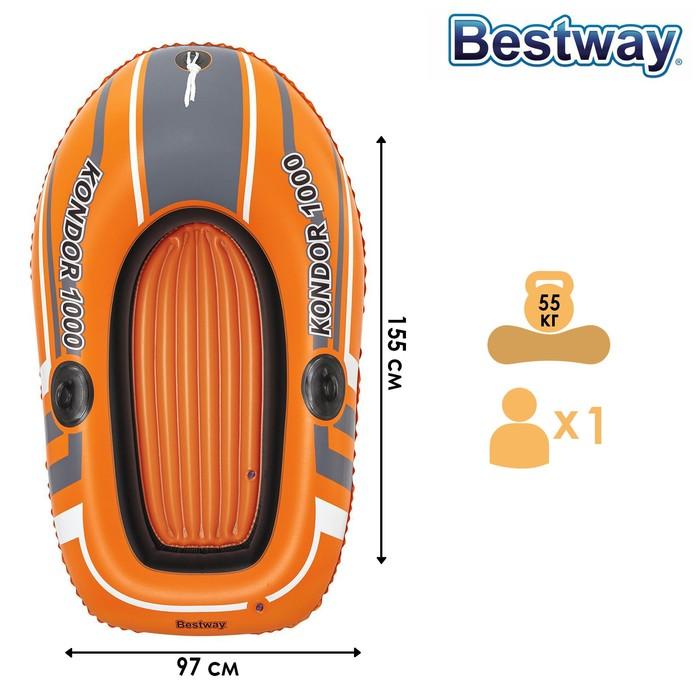 Лодка Kondor 1000, одноместная, до 55 кг, 145 х 84 х 35 см, от 6 лет, 61099 Bestway